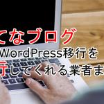はてなブログからWordPress移行を代行してくれる業者まとめ