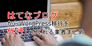hatenablog-wordpress-transfer