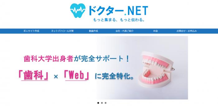 ドクター.NET