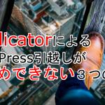 DuplicatorによるWordPress引越しがお勧めできない3つの理由