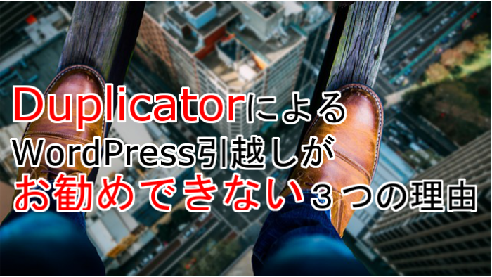 duplicator-not-reccomend