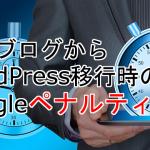 無料ブログからWordPress移行時のGoogleペナルティ対策