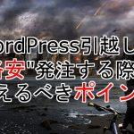 """WordPress引越しを""""格安""""発注する際に抑えるべきポイント"""