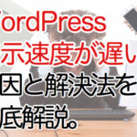 【画像付き】WordPressが重い原因と対処法