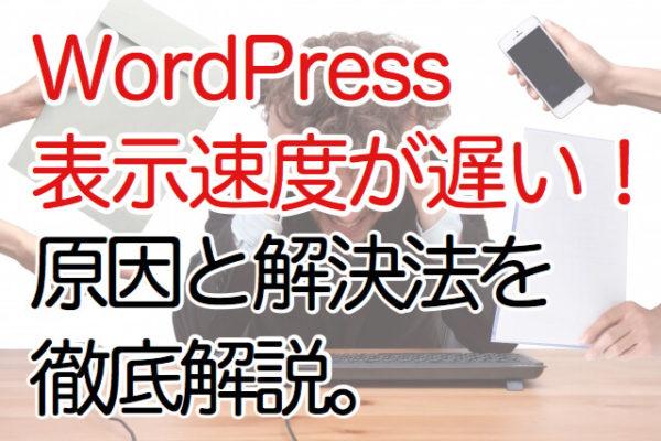 WordPress表示速度が遅い!原因と解決法を徹底解説。
