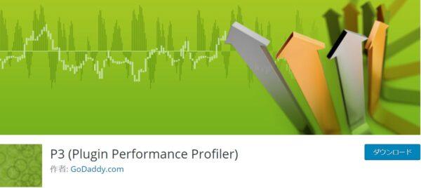 P3(Plugin Performance Profile)