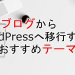無料ブログからWordPressへ移行する際のおすすめテーマ3選