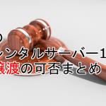 日本の有名レンタルサーバー12社の権利譲渡の可否まとめ