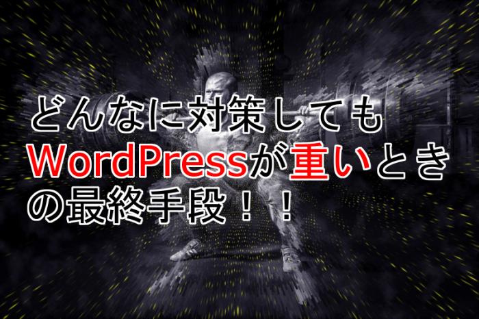 wordpress-slow-reason