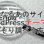 気になるサイトのWordPressテーマを調べる方法