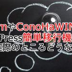 Z.comやConoHaWINGのWordPress簡単移行機能ってどうなの?