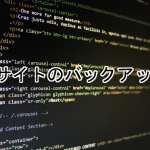 HTMLサイトのバックアップ方法