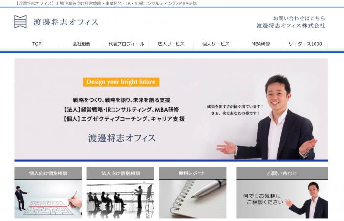 渡邊将志オフィス株式会社