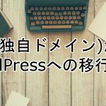 Wix(独自ドメイン)からWordPressへの移行手順