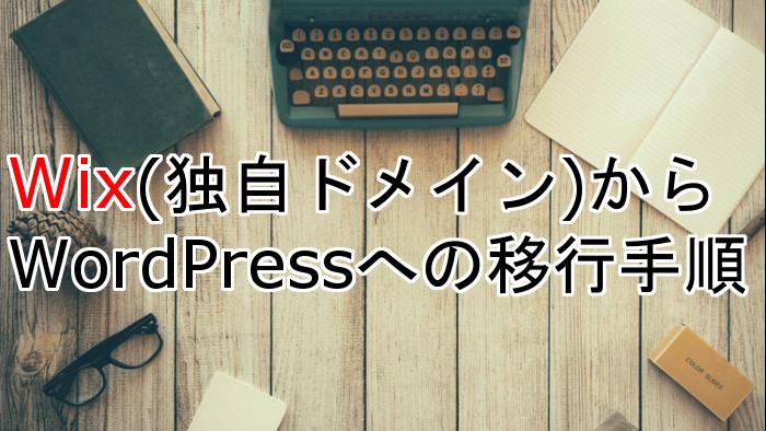 wix-to-wordpress