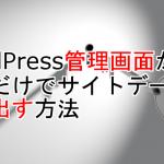 WordPress管理画面の操作だけでサイトデータを取り出す方法