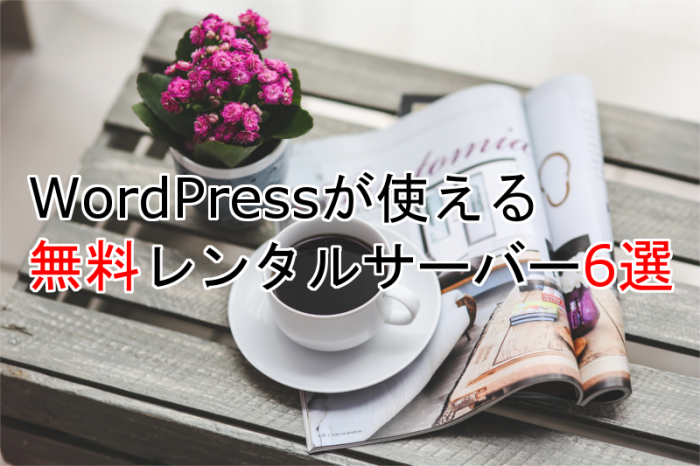 wordpress-free-server