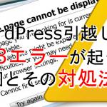 WordPress引越しで403エラーが起きる原因とその対処法