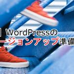 【基本】WordPress自動バージョンアップの準備と手順