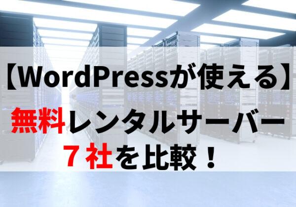 WordPressが使える無料レンタルサーバー比較
