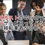 ミックスホストのWordPress移転代行サービスってどうなの?サーバー移転業者が分析してみた。