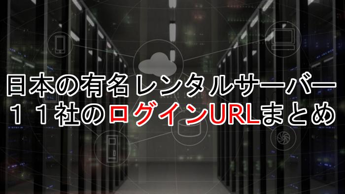 rental-server-loginurl