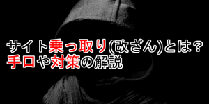 site-nottori-teguti-taisaku