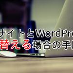 公開サイトとWordPressを入れ替える場合の手順