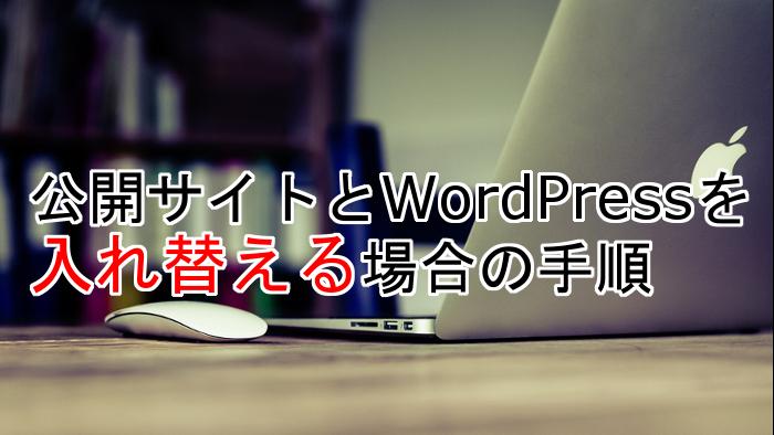 wordpress-renewal