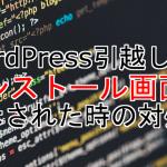 WordPress引越しでインストール画面が表示されてしまった時の対処法