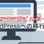 ホームページビルダーからWordPressへの移行手順