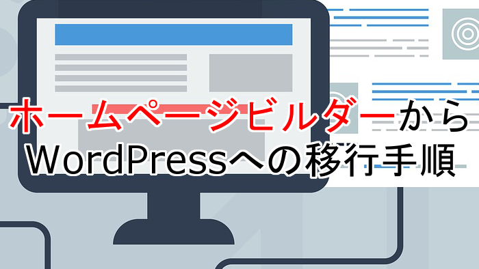 homepage-wordpress-transfer