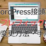 【コード有】WordPress接頭辞(プレフィックス)の変更方法