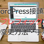 WordPress接頭辞(プレフィックス)の変更方法・手順