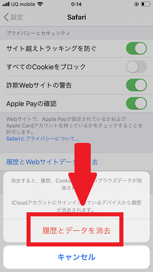 iPhone cache cookie 削除
