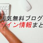 日本の人気無料ブログ11社のログイン情報まとめ