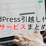 WordPress引越し代行サービスまとめ