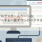 無料ブログやホームページの画像データを一括ダウンロードする方法