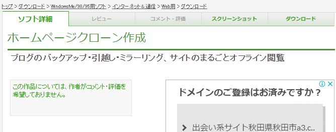 ホームページクローン作成