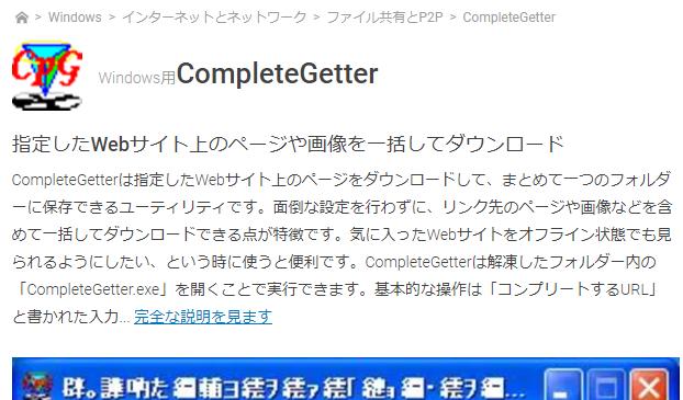 CompleteGetter