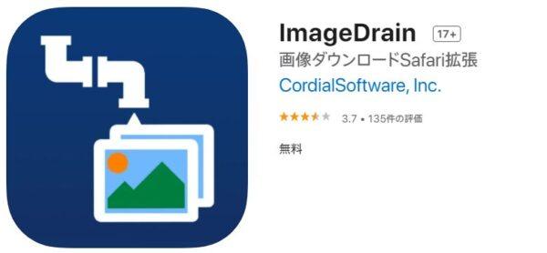 image drain