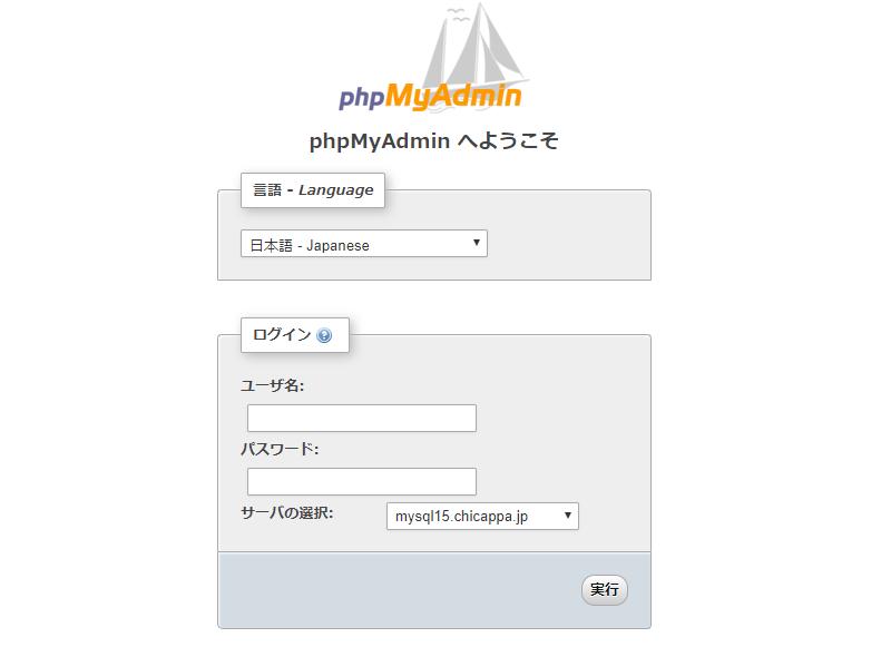 lolipop_phpmyadmin5