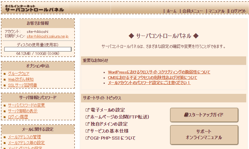 sakura_phpmyadmin1