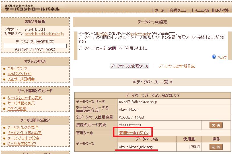 sakura_phpmyadmin3
