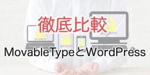 MovableTypeとWordPressの違い