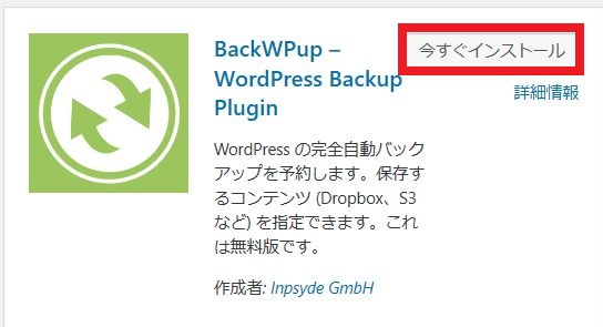WordPress BackWPUp インストール画面