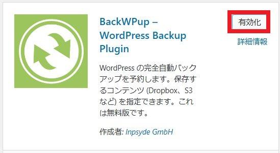 WordPress BackWPUp プラグイン 有効化