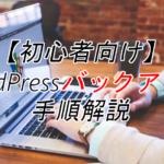 【初心者向け】WordPressバックアップ方法を難易度別に解説