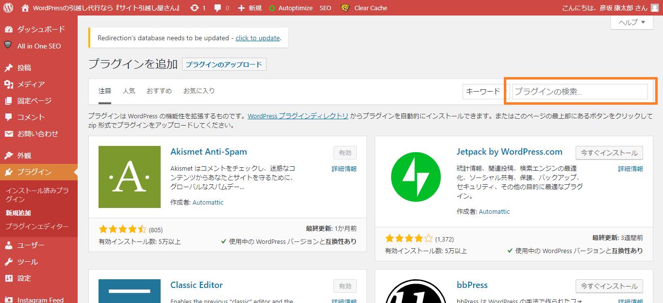 WordPress側のアナリティクス設定-1