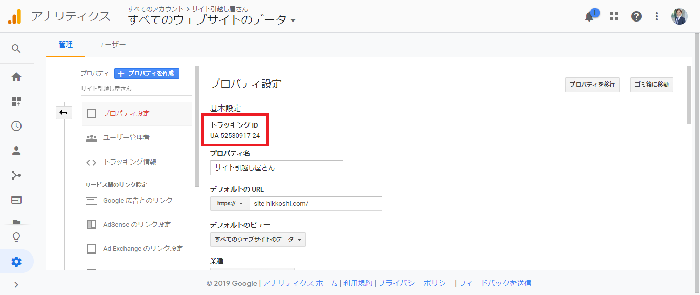 WordPress側のアナリティクス設定-3
